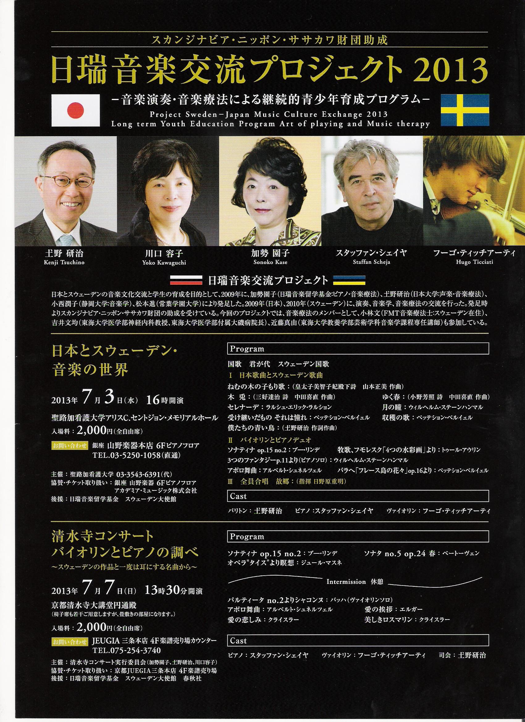 Project_Sweden_Japan_2013-0001.jpg