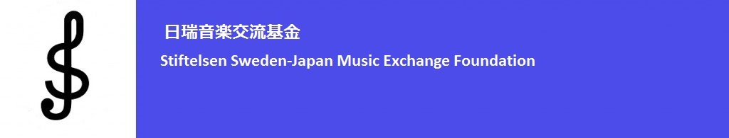 日瑞音楽留学基金 / Sweden-Japan Music Exchange Foundation Logo