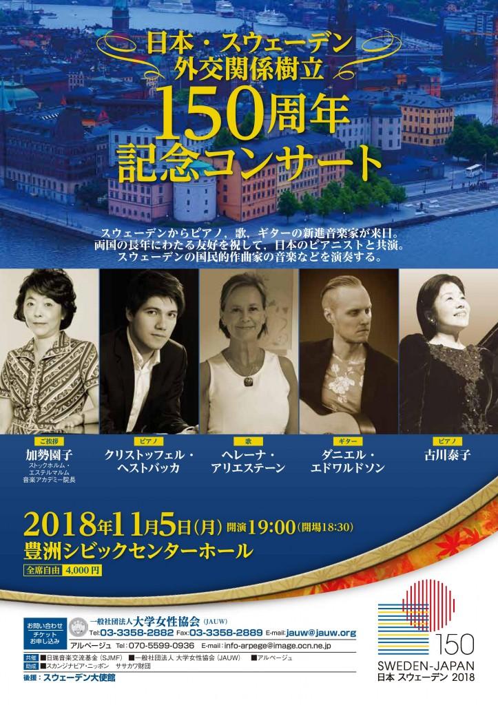 SJMF 2018 Toyosu1